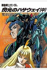 機動戦士ガンダム 閃光のハサウェイ(中) 機動戦士ガンダム閃光のハサウェイ (角川スニーカー文庫) Kindle版