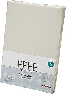 フランスベッド ボックスシーツ キナリ シングル(長さ:レギュラー)97x195 エッフェベーシック、綿100% 抗菌防臭加工 036014160