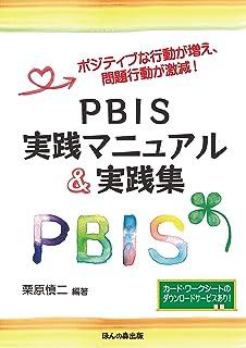 ポジティブな行動が増え、問題行動が激減! PBIS実践マニュアル&実践集...