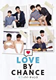 [DVD]ラブ・バイ・チャンス / Love By Chance DVD-BOX