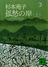 表紙: 孤愁の岸(上) (講談社文庫) | 杉本苑子