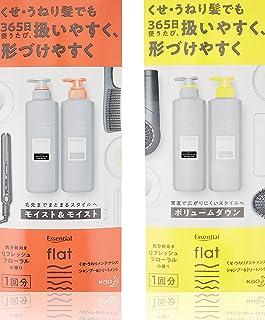 flat(フラット) エッセンシャル シャンプー&トリートメント お試しセット [モイスト&モイスト/ボリュームダウン 2種セット] くせ毛 うねり毛 まとまる ストレートヘア リフレッシュフローラルの香り 1回分 1日分(15ml+15ml)×2種