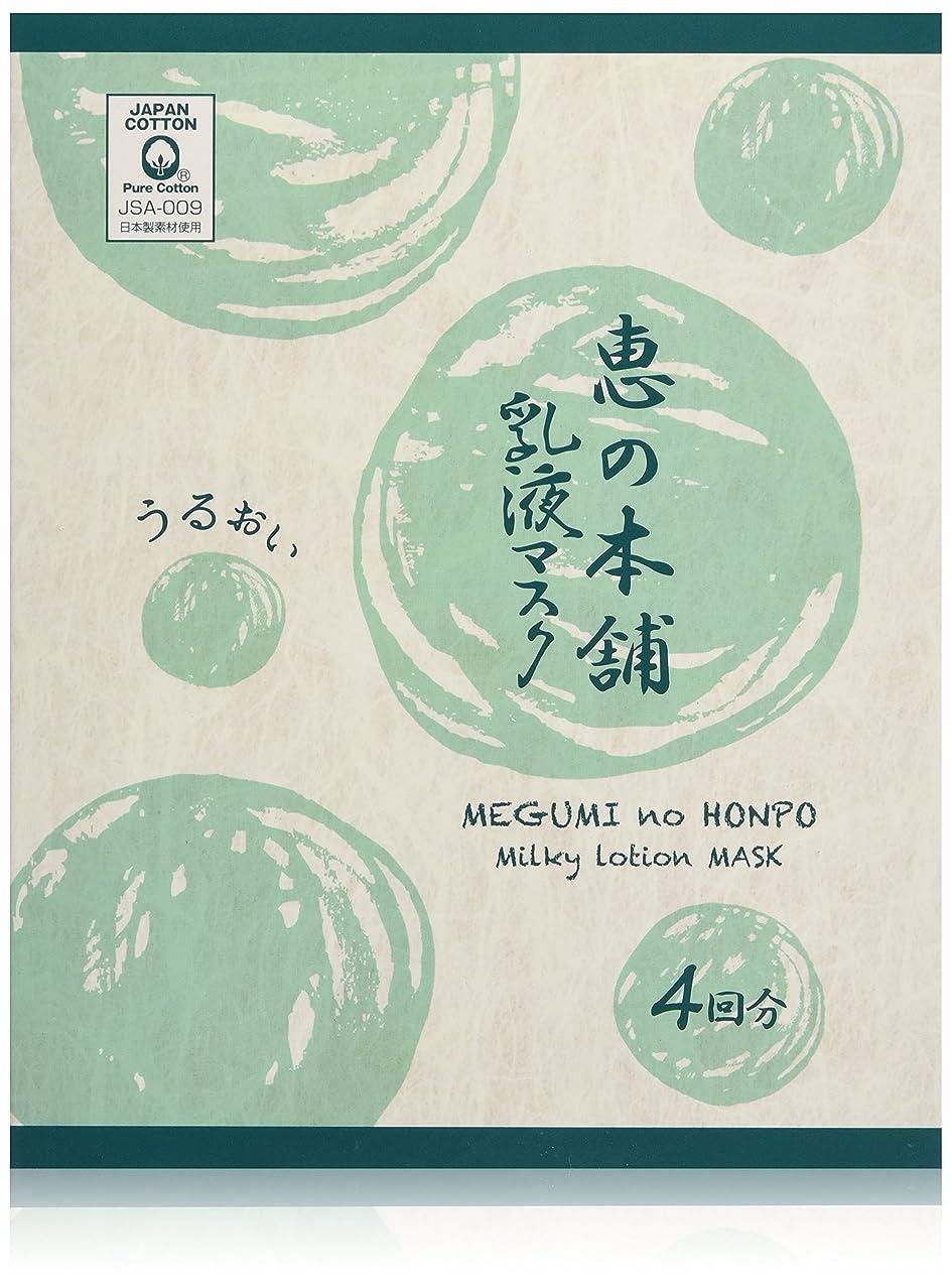 お誕生日松明ホイップ恵の本舗 うるおい乳液マスク