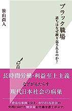 表紙: ブラック職場~過ちはなぜ繰り返されるのか?~ (光文社新書)   笹山 尚人