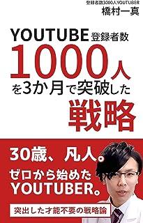 凡人がYOUTUBE登録者数1000人を3か月で突破した戦略: 30歳の凡人がゼロから始めるYOUTUBER