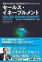 表紙: 営業力を強化する世界最新のプラットフォーム セールス・イネーブルメント | バイロン・マシューズ