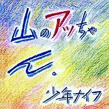 yamma yamma album song mp3