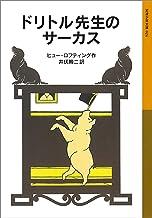 表紙: ドリトル先生のサーカス (岩波少年文庫) | ヒュー・ロフティング