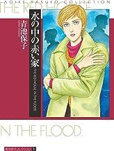 表紙: 青池保子コレクション 水の中の赤い家 | 青池 保子