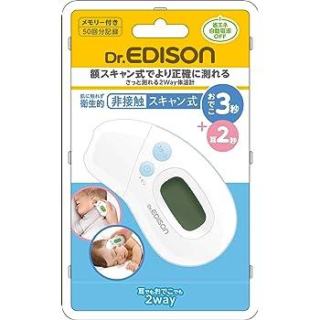 エジソン(EDISON) さっと測れる 2way体温計 額式 耳式 キャップで切替 赤外線体温計