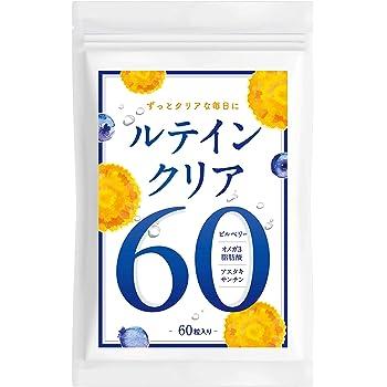 ルテイン クリア60 [ ルテインサプリ ビルベリー オメガ3 脂肪酸 アスタキサンチン クリルオイル ルテイン60mg配合(2粒あたり) ] 60粒/1袋