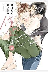 寄る辺のない恋の住処【電子特典付き】 (フルールコミックス) Kindle版