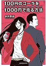表紙: 100円のコーラを1000円で売る方法 (中経の文庫) | 永井孝尚