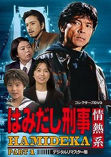 はみだし刑事情熱系 PART1 コレクターズDVD <デジタルリマスター版>