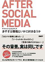 表紙: アフターソーシャルメディア 多すぎる情報といかに付き合うか | 藤代裕之