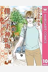 僕とシッポと神楽坂(かぐらざか) 10 (マーガレットコミックスDIGITAL) Kindle版