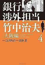 銀行渉外担当 竹中治夫 大阪編(4) (週刊現代コミックス)