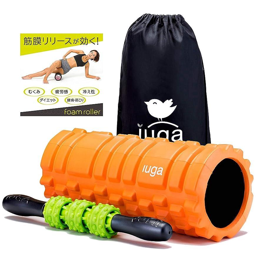 連帯ウェイター優先IUGA フォームローラー 筋膜リリースローラー マッサージローラー付き トリガーポイントマッサージ、筋膜リリース 腰痛?肩コリ?筋肉痛を改善、説明書付き