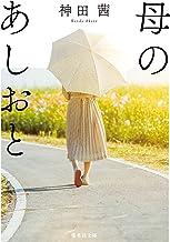 表紙: 母のあしおと (集英社文庫)   神田茜