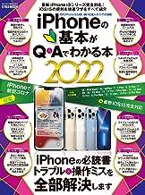 iPhoneの基本がQ&Aでわかる本2022 (英和ムック)