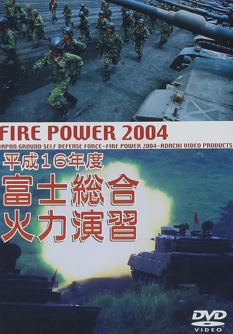 がんばり続ける見える苦行平成16年度 富士総合火力演習 [DVD]