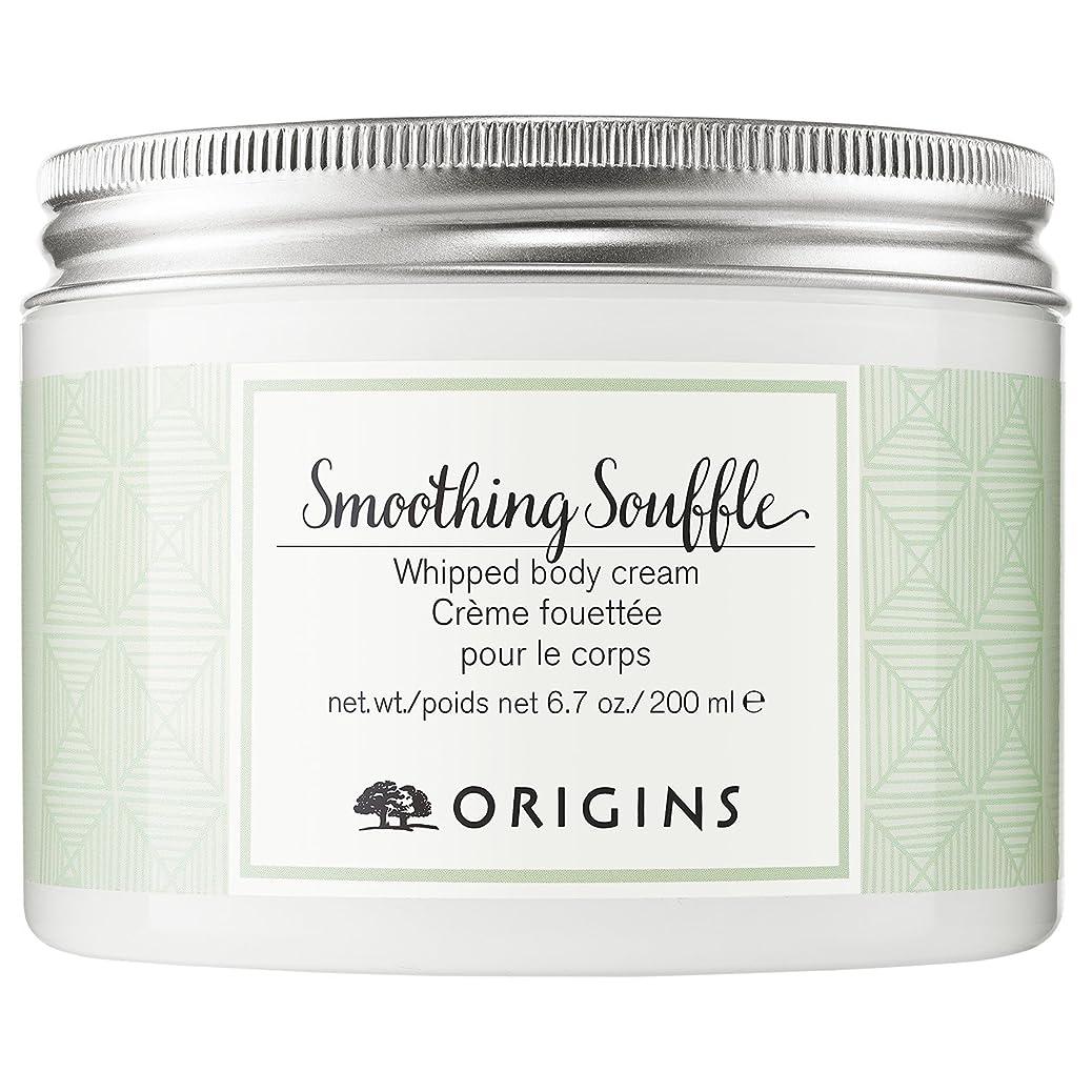 聡明症状荒野スフレホイップボディクリーム200ミリリットルを平滑化の起源 (Origins) (x6) - Origins Smoothing Souffl? Whipped Body Cream 200ml (Pack of 6) [並行輸入品]