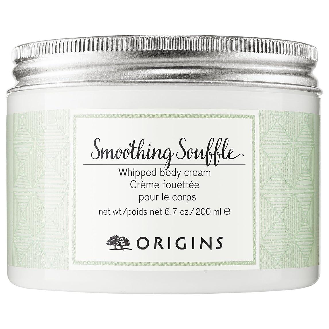 眉をひそめることわざ好みスフレホイップボディクリーム200ミリリットルを平滑化の起源 (Origins) (x2) - Origins Smoothing Souffl? Whipped Body Cream 200ml (Pack of 2) [並行輸入品]