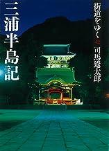 表紙: 街道をゆく 42 三浦半島記 | 司馬遼太郎