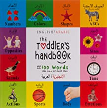 The Toddler's Handbook: Bilingual (English / Arabic) (الإنجليزية العربية) Numbers, Colors, Shapes, Sizes, ABC Animals, Opp...