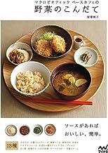 表紙: マクロビオティック ベースカフェの野菜のこんだて | 深澤 暁子