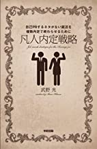 表紙: 凡人内定戦略 (中経出版) | 武野光