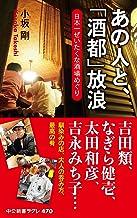 表紙: あの人と、「酒都」放浪 日本一ぜいたくな酒場めぐり (中公新書ラクレ) | 小坂剛