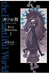 キノの旅 the Beautiful World Best Selection I Kindle版