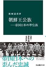 朝鮮王公族―帝国日本の準皇族 (中公新書)