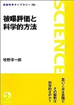 表紙: 被曝評価と科学的方法 (岩波科学ライブラリー) | 牧野 淳一郎