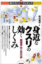 表紙: 身近なクスリの効くしくみ ―薬理学はじめの一歩 知りたい!サイエンス | 枝川 義邦