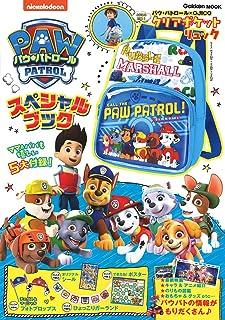 パウ・パトロール スペシャルブック (学研ムック)