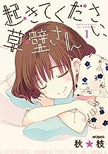 表紙: 起きてください、草壁さん 1 (MFコミックス フラッパーシリーズ) | 秋★枝
