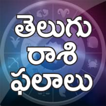 Telugu Rasi Phalalu 2018 ( Daily Horoscope )