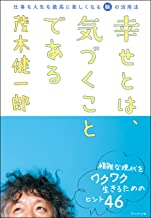 表紙: 幸せとは、気づくことである | 茂木 健一郎