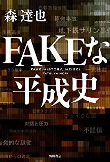 FAKEな平成史 (角川書店単行本)