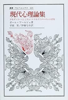 現代心理論集―デカダンス・ペシミズム・コスモポリタニズムの考察 (叢書・ウニベルシタス)