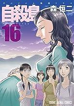 表紙: 自殺島 16 (ヤングアニマルコミックス) | 森恒二