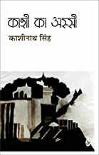 kashi ka assi  (Hindi)