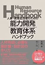 表紙: 人事・教育担当者のための 能力開発・教育体系ハンドブック | 海瀬章