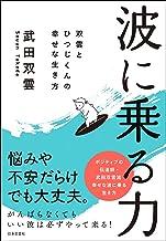 表紙: 波に乗る力 | 武田双雲