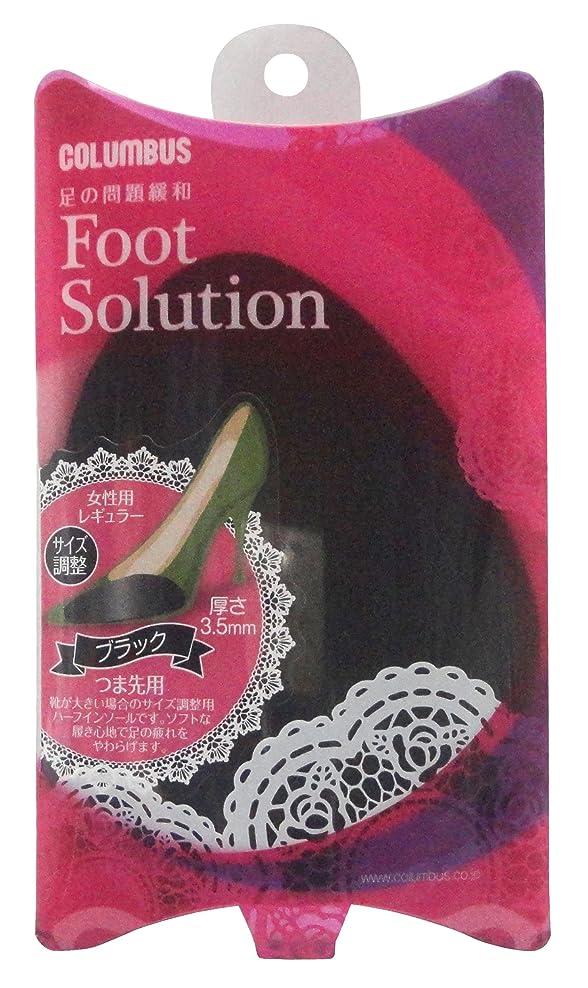 メタルラインベッドを作る障害フットソリューション つま先用 女性用 レギュラー 22.0~24.5cm ブラック