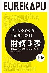 【上巻】サクサクめくる!「見る」だけ 財務3表 読まないで会計思考を身につける方法: 会計の「絵本」 Kindle版