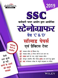 Staff Selection Commission (SSC) Stenographer Grade C & D Exam Goalpost, 2019, in Hindi: Solved Papers & Practice Test (Hindi Edition)