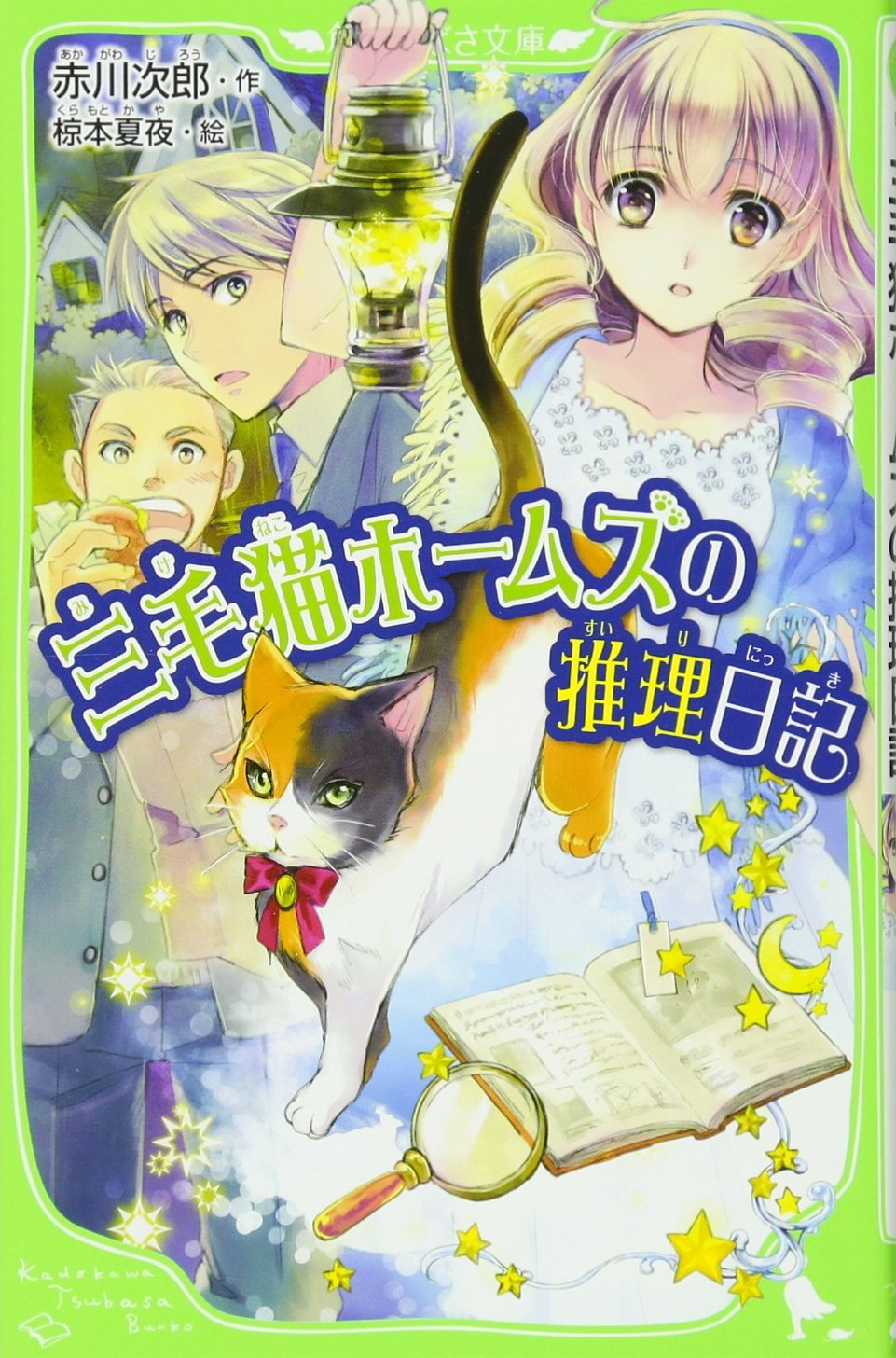 Reasoning diary calico cat Holmes (Tsubasa Bunko) (2012) ISBN: 4046312491 [Japanese Import]